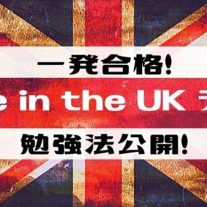 【Life in the UK テスト】一発合格勉強法5つのコツ!