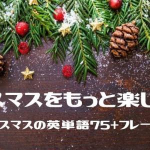 【クリスマスによく使う英語】単語75個+フレーズ6個を紹介!