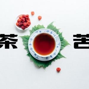 【紅茶が苦手な人を集めました】嫌いな原因と飲みやすい紅茶5つをご紹介!