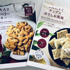 ダイエット中におすすめ【ローソンのおやつレビュー!】こんにゃくチップス(ロカボ)、クランベリークッキーの2種類!