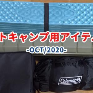 【初心者キャンパー】オートキャンプに行く際のアイテム一覧 OCT/2020