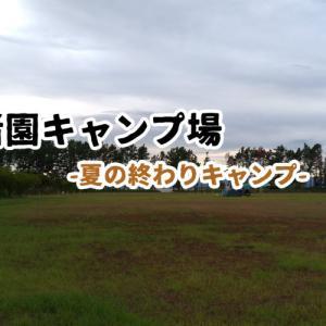 #2 渚園キャンプ場