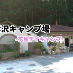 #1 鷲沢オートキャンプ場