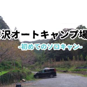 #3 鷲沢オートキャンプ場