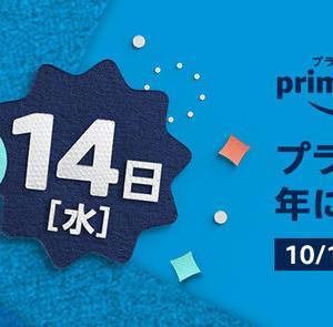 【定番商品】アマゾンプライムデーおすすめギア