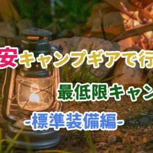 【貧乏キャンプ価格】格安キャンプギアで行く最低限お気軽キャンプ