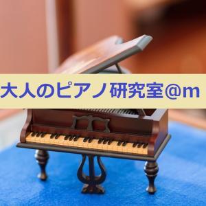 大人のピアノ研究室@m