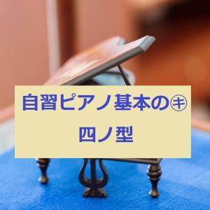 自習ピアノ基本の㋖~四ノ型:脱力の練習