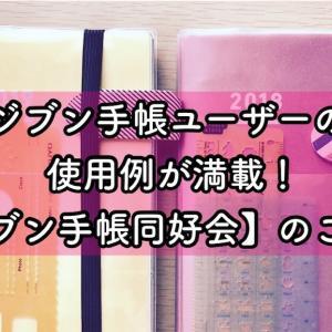 ジブン手帳ユーザーの使用例が満載!【ジブン手帳同好会】のご紹介