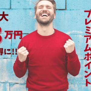 天文館プレミアムポイント!最大3万円お得に!
