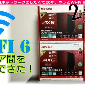 Wi-Fi 6子機として使う! バッファロー製WSR-5400AX6 レビュー