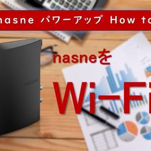 nasneをWi-Fi化。LANケーブルが届かない場所に設置する方法