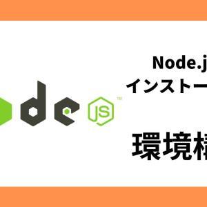 【5分でできる】Node.jsをインストールして、環境構築する