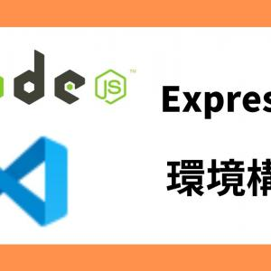 Visual Stadio CodeでExpress.js(Node.js)開発をするまで