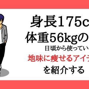 身長175cm、56kgの僕が使っている痩せる超地味なアレを紹介する