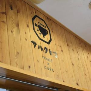 【サルタヒコnoodle×cafe】北九州で話題のカフェ風ラーメン屋