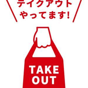 名駅でテイクアウトができる店4選 松坂牛のお弁当もあり メ〜テレ アップ特集 2020年9月21日放送