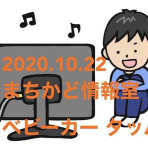 今朝のNHKまちかど情報室 ベビーカー&タッパ ーの商品名 2020年10月22日放送分