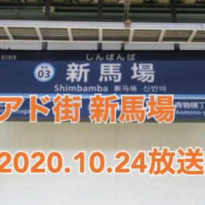 アド街ック天国!新馬場 全ランキングまとめ 2020年10月24日放送