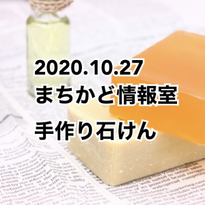 NHKまちかど情報室 紹介された商品名は? 2020年10月27日放送分