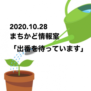 NHKまちかど情報室 紹介された商品名は? 2020年10月28日放送分