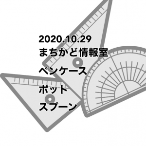 NHKまちかど情報室 紹介された商品名は? 2020年10月29日放送分
