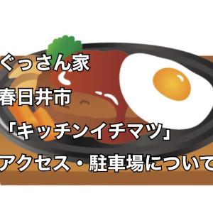 ぐっさん家 春日井市!「Kitchen ichimatsu(キッチンイチマツ)」はどこ?アクセス・駐車場まとめ