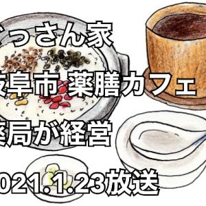 【ぐっさん家 】岐阜市!薬局が運営するカフェはどこ?アクセス・駐車場まとめ