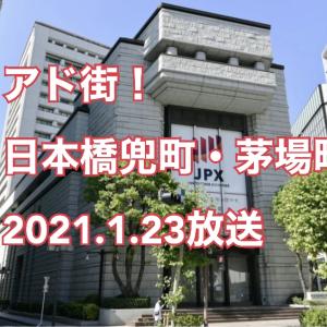 アド街ック天国! 日本橋兜町•茅場町 全ランキングまとめ  2021年1月23日放送