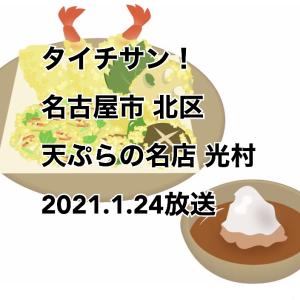 【タイチサン!】こくぶんフレンズ  名古屋北区 天ぷら屋さん どこ?アクセスも紹介
