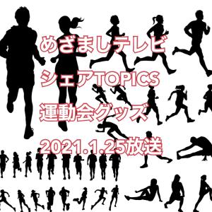 【めざましテレビ】シェアTOPICS 自宅運動グッズ 2021年1月25日放送(フジテレビ)