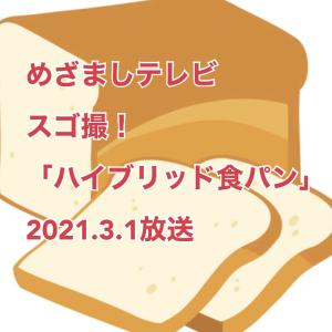 【めざましテレビ】スゴ撮!ハイブリッド食パンが熱い!ピスタチオ チーズ 竹炭