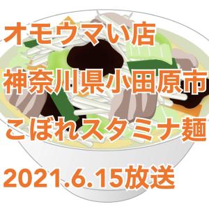 【オモウマい店】神奈川県小田原市 こぼれスタミナ麺 お店はどこ?アクセス・駐車場まとめ