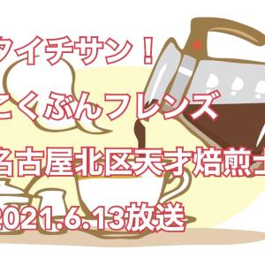 【タイチサン!】こくぶんフレンズ 名古屋市北区 天才珈琲焙煎士のお店はどこ?アクセスも紹介