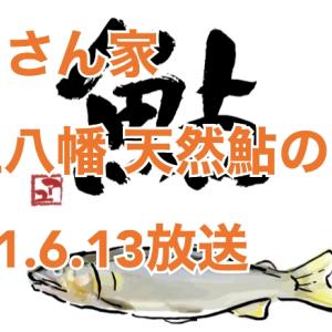 【ぐっさん家】岐阜郡上八幡 天然鮎が食べられるお店はどこ?アクセス・駐車場まとめ