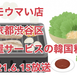 【オモウマい店】東京都渋谷区  大量サービスの韓国料理店 お店はどこ?アクセス・駐車場まとめ