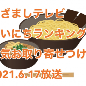 【めざましテレビ】まいにちランキング  人気お取り寄せつけ麺TOP5 商品名は?
