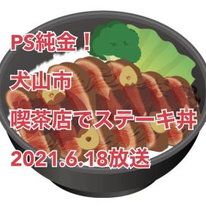 【PS純金ゴールド!】愛知県犬山市 喫茶店でステーキ丼!のお店はどこ?アクセス・駐車場まとめ