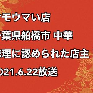 【オモウマい店】千葉県船橋市  総理に認められた店主!? お店はどこ?アクセス・駐車場まとめ
