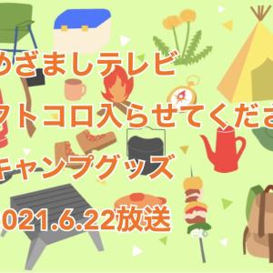 【めざましテレビ!】フトコロ入らせてください キャンプグッズ 2021年6月22日放送