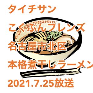 【タイチサン!】こくぶんフレンズ 名古屋市北区 濃厚煮干しラーメンのお店はどこ?アクセスも紹介