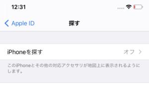 【iPhone12購入&11を売却】Appleの下取りは高い?安い?