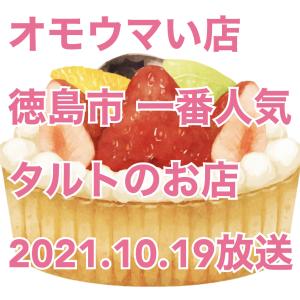 【オモウマい店】徳島県徳島市 徳島市で一番人気!紹介されていたタルトのお店はどこ?