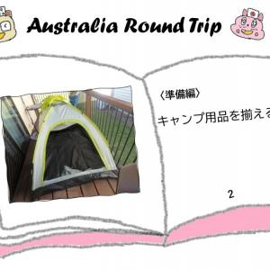 【オーストラリア】【ラウンドトリップ2020】【準備編】ラウンドトリップの醍醐味「キャンプ」に必要なものを集めよう!