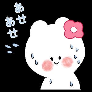 汗が止まらないカビンちゃん/2カット