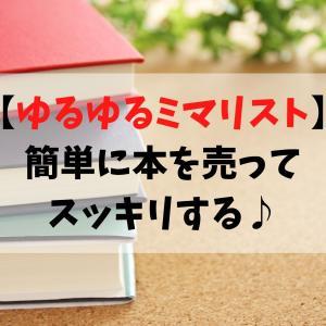 【ゆるゆるミニマリスト】簡単に本を売ってスッキリする♪