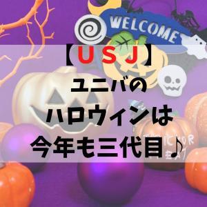 【USJ】ユニバのハロウィンは今年も三代目♪