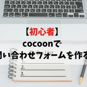 【初心者】cocoonでお問い合わせフォームを作る♪