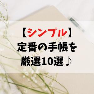 【シンプル】定番の手帳を厳選10選♪
