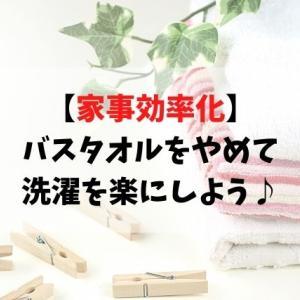 【家事効率化】バスタオルをやめて洗濯を楽にしよう♪